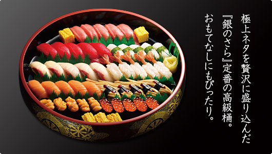 参照 : http://www.ginsara.jp/menu/mizuho-5_1_detail.html