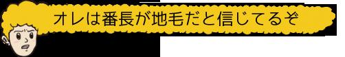 daisuke-miura-regent-02
