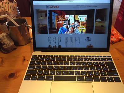 komedacoffee-mac-pc-wifi-connection-13