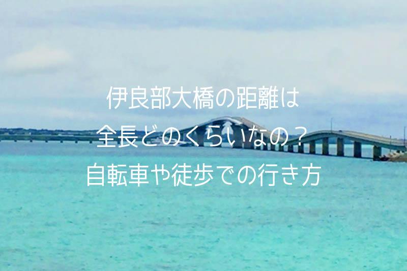 irabuohashi-distance-directions-top