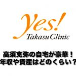 takasu-annualincome-home-age-top