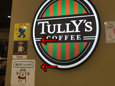 tullyscoffee-mac-iphone-wifi-connection-02