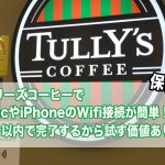 tullyscoffee-mac-iphone-wifi-connection-top