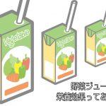 vegetable-juice-nutritional-effect-top