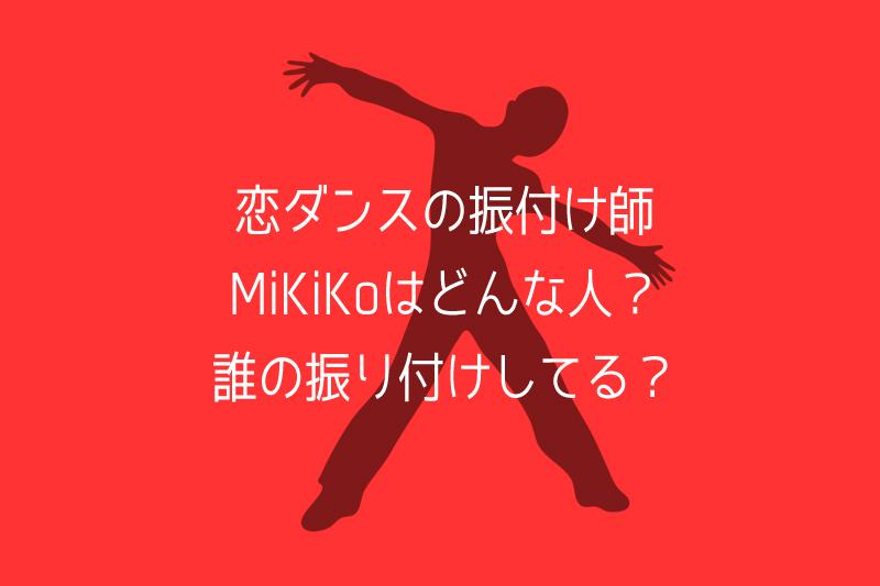 koidance-choreographer-mikiko-top