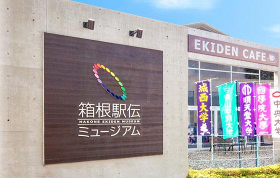 参照 : http://www.hakoneekidenmuseum.jp/index.html