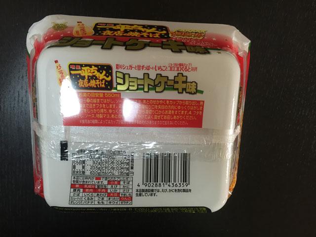 myojo-ippei-short-cake-taste-02