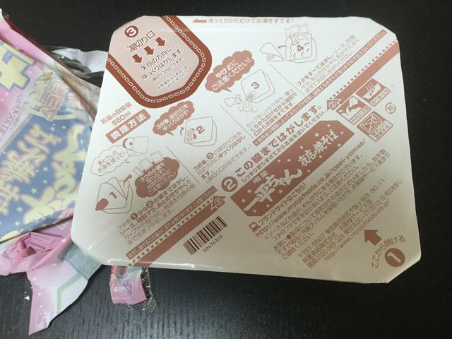 myojo-ippei-short-cake-taste-03
