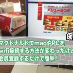 mcdonalds-mac-pc-wifi-connection-top