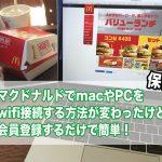 mcdonalds-mac-pc-wifi-connection-top