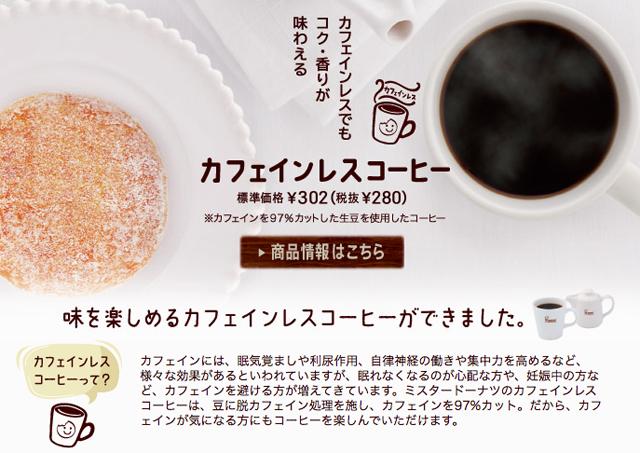 misterdonut-caffeinated-coffee-calorieprice-02