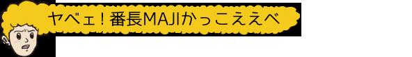 daisuke-miura-regent-05