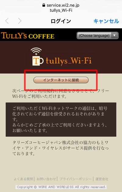 tullyscoffee-mac-iphone-wifi-connection-13