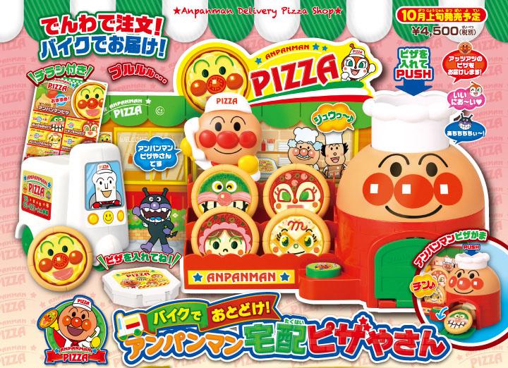 参照 : https://www.segatoys.co.jp/anpan/product/popup/mamagoto/item-21/7/