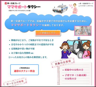 labor-pain-maternity-taxi-service-04